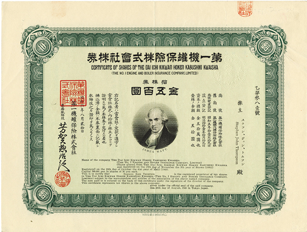 Dai Ichi Kikwan Hoken Kabushiki Kwaisha, (The No.1 Engine and Boiler Insurance Co.) 1931 Issued Stock