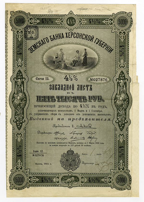 Polish Issued Stock Certificate, 1916 with Hebrew Text on back