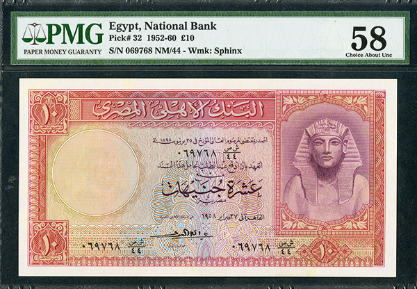 National Bank of Egypt 1958 issued note.