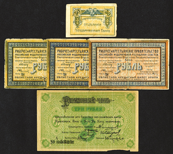 Provisional Siberian Administration 1st 1918 Treasury Token Currency issued notes.