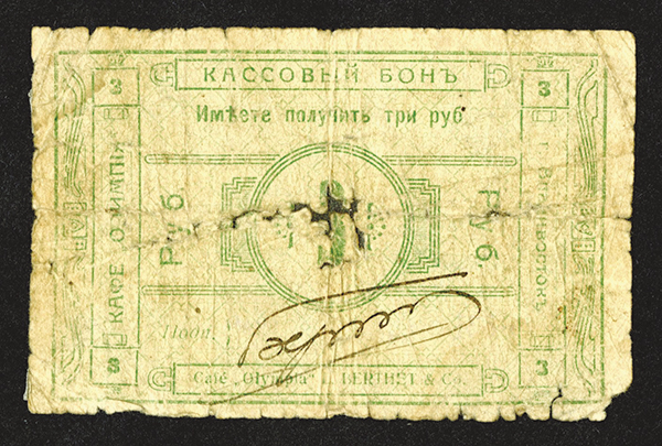 Russia, 1919, Scrip Note from Vladivostok