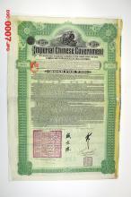 Hukuang Railways Sinking Fund Gold Loan of 1911. Deutsche-Asiatische Bank.
