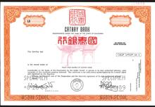 Cathay Bank, 1989 Issue Specimen Stock Certificate.