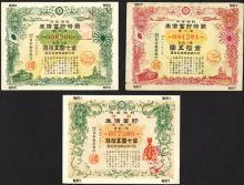 Japan Military Bonds, ca. 1940-45, Various Denominations.