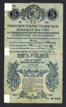 Russian Socialist Federated Soviet Republic, Government Bank, Ekaterinburg. 1918 Issue.