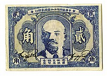 AIA Sale 37- Chinese & Worldwide Banknotes, Scripophily & Coins