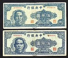 Central Bank of China, 1947 Issue Banknote With Matching Contemporary Counterfeit.