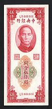 Central Bank of China, 1947 Issue with Serial Number