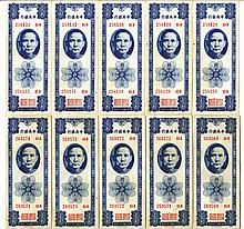 Central Bank of China, 1948 Group of 10 Notes, Some Sequential.