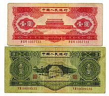 Peoples Bank of China, 1949 Issue Banknote.