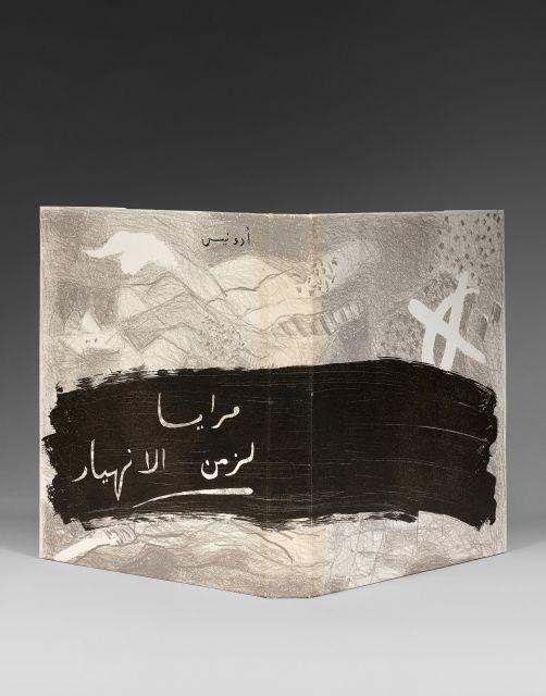 Shafic ABBOUD 1926 - 2004 Marâya li-Zaman al-Inhiyâr (Miroirs pour le temps de l''Effondrement) - 1978
