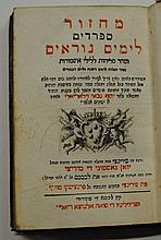 [HÉBREU]  Livres de prières pour Roch Hachana et autres fêtes juives