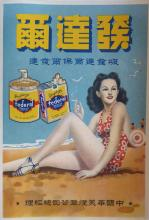 Antique rare Old Chinese poster Federal Cigarettes