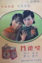 Old Chinese poster Hatamen Cigarettes