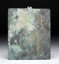 Korean Koryo Dynasty Bronze Mirror