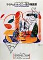 DAVID HOCKNEY - Color offset lithograph poster