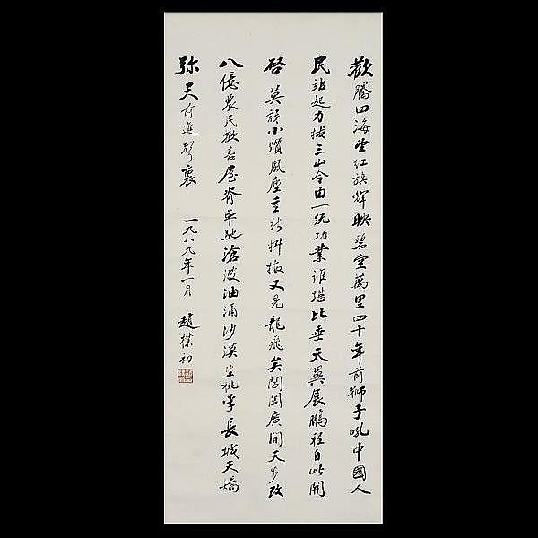 Chinese Calligraphy Zhao PuChu (1907 -2002)