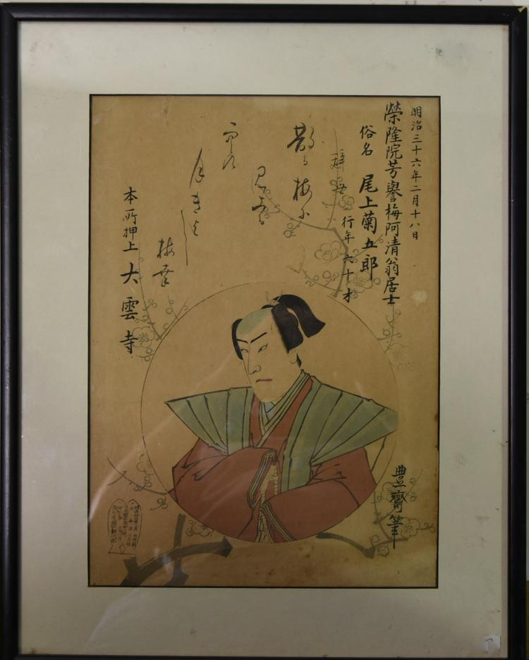 japanese lithograph on rice paper