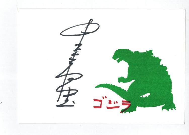 Haruo Nakajima Hand Signed Card.....Wore Original Godzilla Costume...
