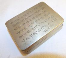 Oriental Ink Pad In Case