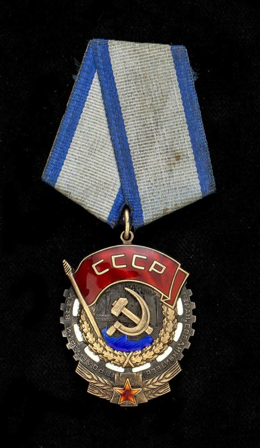 USSR Order Red Flag of labor