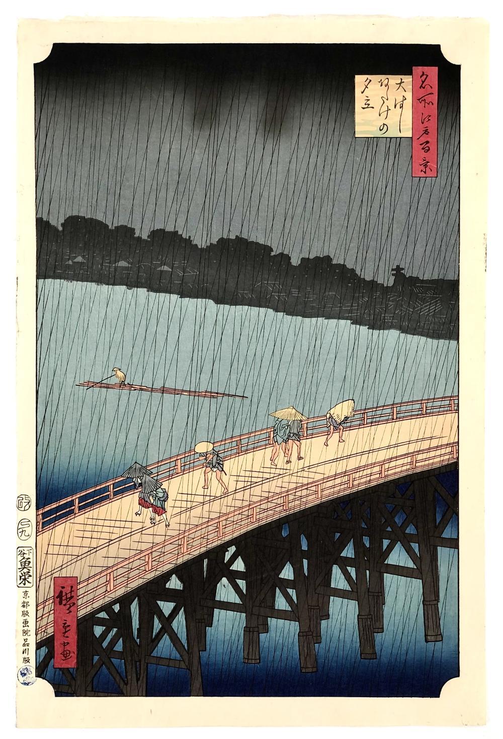 """UTAGAWA HIROSHIGE """"SUDDEN SHOWER OVER SHIN-OHASHI BRIDGE AND ATAKE (OHASHI ATAKE NO YUDACHI)"""" WOODBLOCK PRINT"""