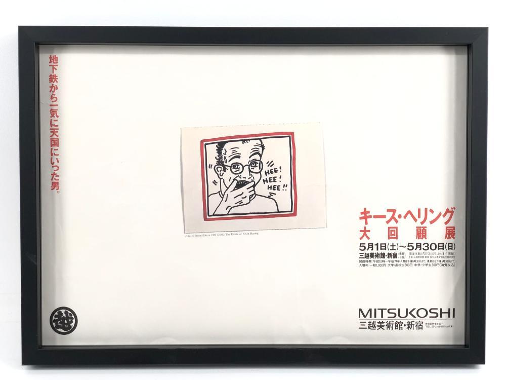 RARE 1993 KEITH HARING RETROSPECTIVE MITSUKOSHI MUSEUM OF ART TOKYO, JAPAN OFFSET LITHOGRAPH POSTER
