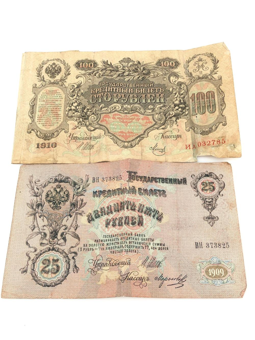 RUSSIAN EMPIRE BANKNOTE 1910 YEAR 100 RUBLES USED FAIR CONDITION
