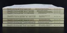 China Guardian Auction Catalogs