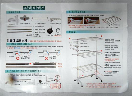 A mobile three tier clothes dryer, kit form, open box