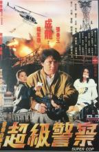 A Police Story 3: Super Cop, Chinese Version Movie Poster, 1992,