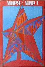[Posters]. Bielsky, L.I. and Potapov, V.M. (20th cent.).