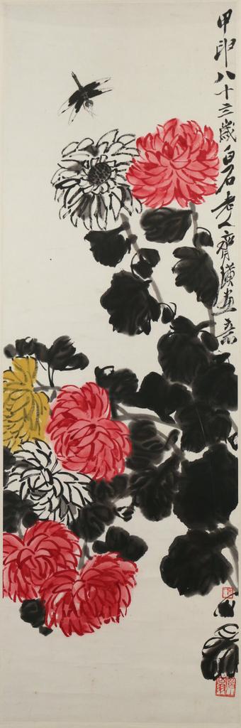 (ATTRIB) QI BAISHI (Chinese, 1864-1957)