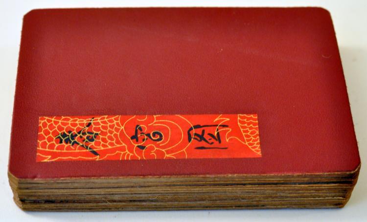 Vintage Chinese book erotica