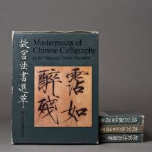4 BOOKS ON THE CULTURE RELICS OF THE FORBIDDEN CITY