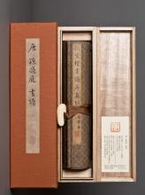 A PRINT REPRODUCTION OF CALLIGRAPHY BOOK ALBUM 'TANG SUN GUO TING SHU PU'