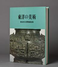 A COMMEMORATE CATALOG OF TOKYO NATIONAL MUSEUM OPENING, ON ORIENTAL ARTS