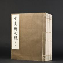 4-VOLUME SET OF BOOKS ON ANCIENT  DRAWINGS