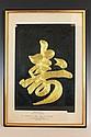 Chinese 'Shou' Longevity Embroidery Framed