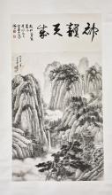 XIE ZHILIU (1910-1997) CHEN PEIQIU (1922-), LANDSCAPE AND CALLIGRAPHY