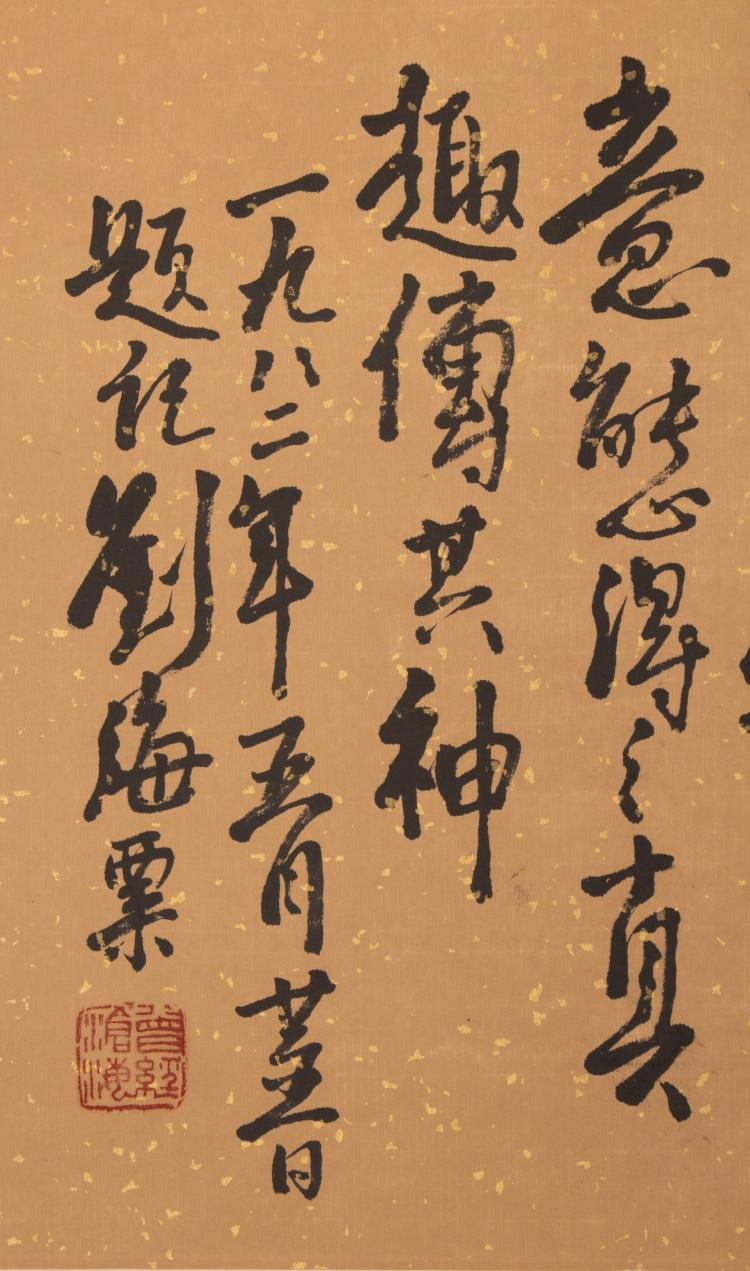 A Chinese Calligraphy On Scroll Paper