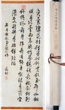 A CHINESE CALLIGRAPHYIN RUNNING SCRIPT SCROLL, WEN ZHENGMING MARK
