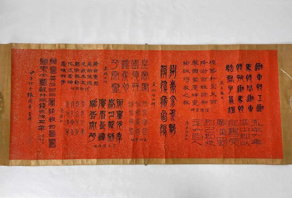 Zhang Guohua Chinese Calligraphy