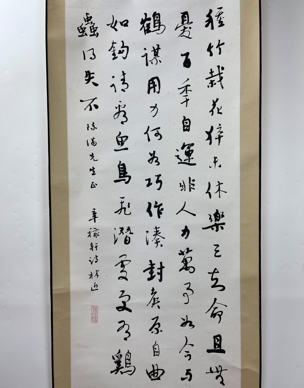 A Chinese Calligraphy by Lin Jin(1923-2004)