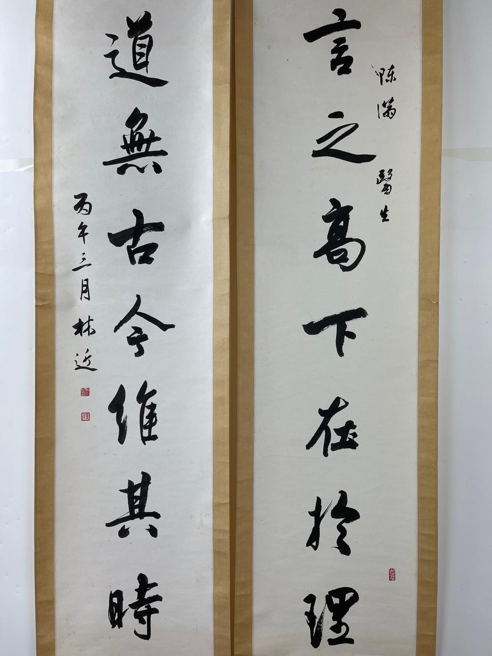 Chinese Calligraphy Couplet by Lin Jin(1923-2004)