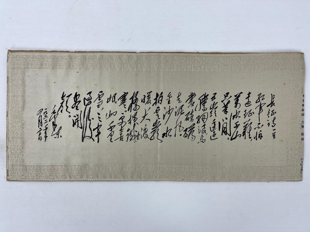 20TH Century Kesi Mao Zedong Poem calligraphy on Silk