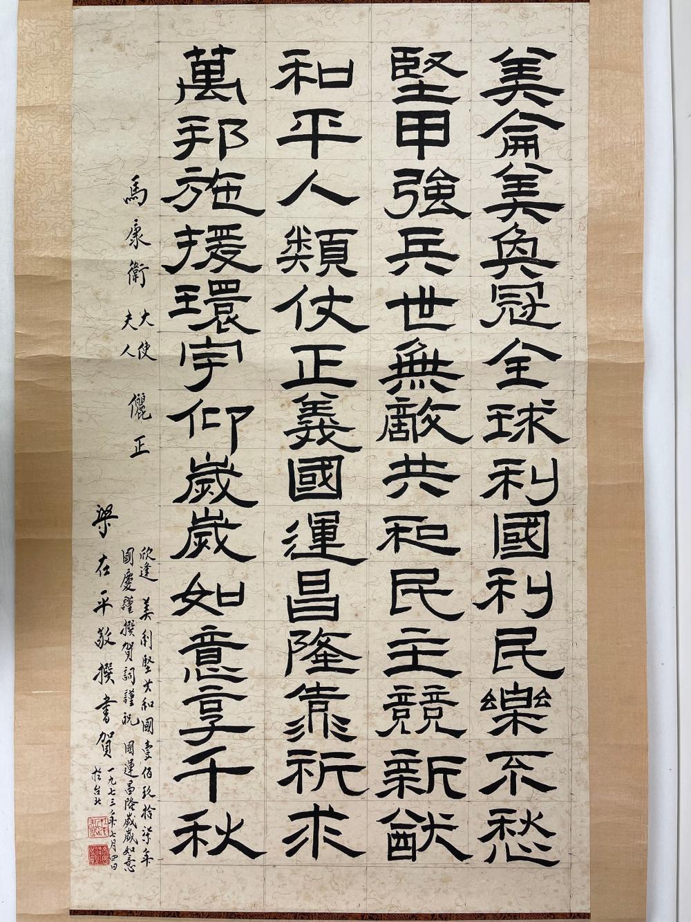 Liang Zaiping Chinese Calligraphy