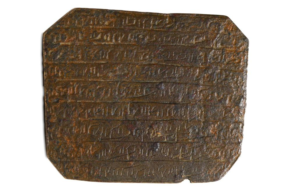 AN INSCRIBED ISLAMIC PLAQUE