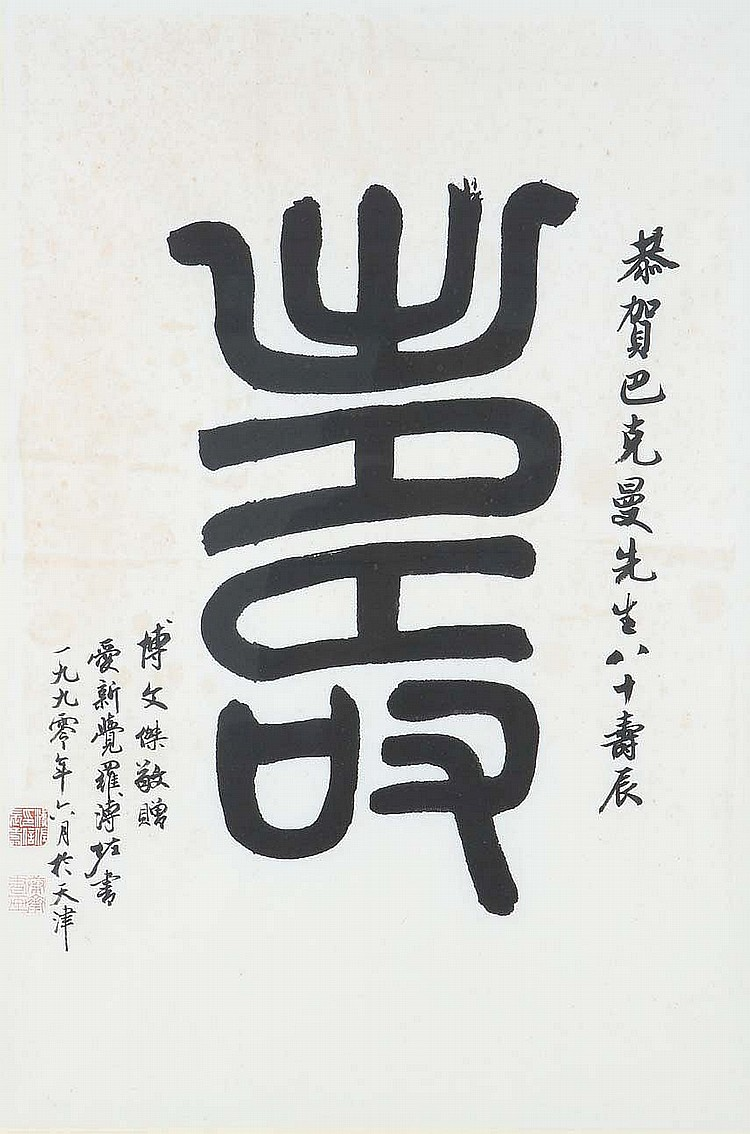PU ZUO (1918 – 2001). 1990. Shou, calligraphy on the occasion of Bernard Buckman's eightieth birthday, ink on paper, 69 x 47cm. Provenance: Collection of Bernard Buckman (1910 – 1991). ??(1918 – 2001) ??: ?   ???????????        ?????              ???? ?? ?    ?????????? ?????????????????