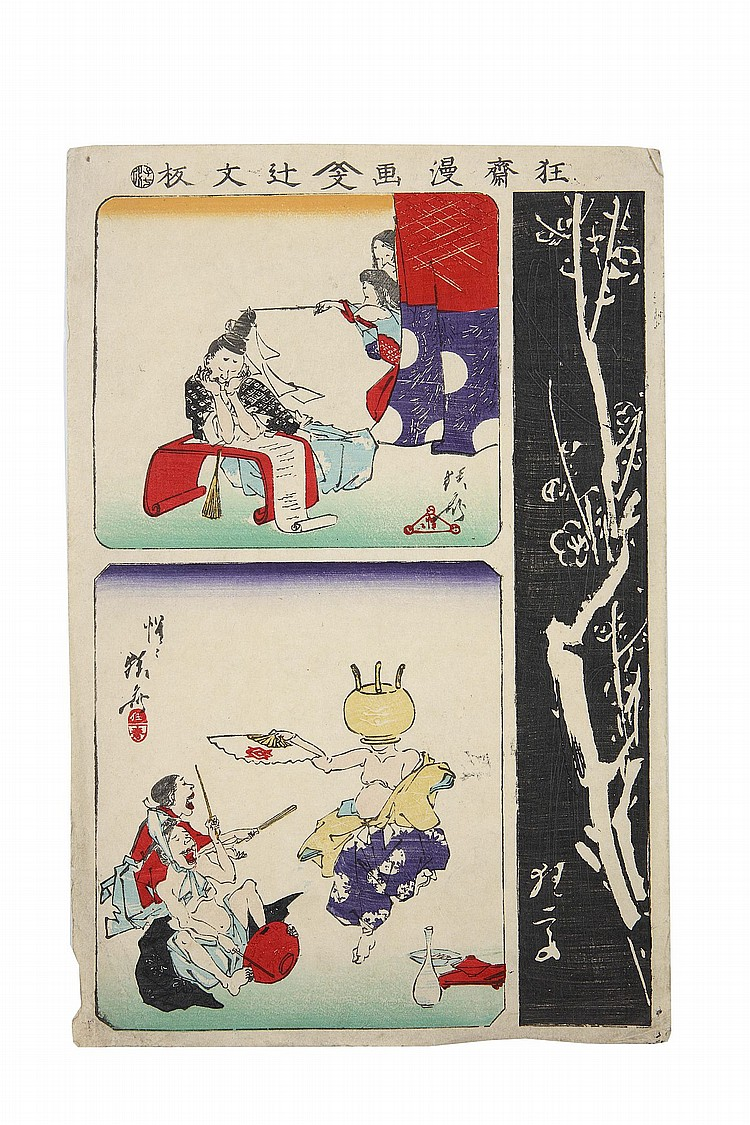 A GROUP OF PARODY PRINTS BY KIYOCHIKA AND OTHERS.   19th/20th Century.   Twenty oban prints entitled 'Nippon banzai kyakusen hyakusho' (Hurrah for Japan! One hundred selections, one hundred laughs) by Kobayashi Kiyochika, published by Matsuki Heikichi in 1904; three harimaze prints by Kawanabe Kyosai; and sixteen other oban prints mainly incomplete triptychs by various artists; together with four miscellaneous engraving /prints. Good impression and colour.(43)   ???????39?????4????????